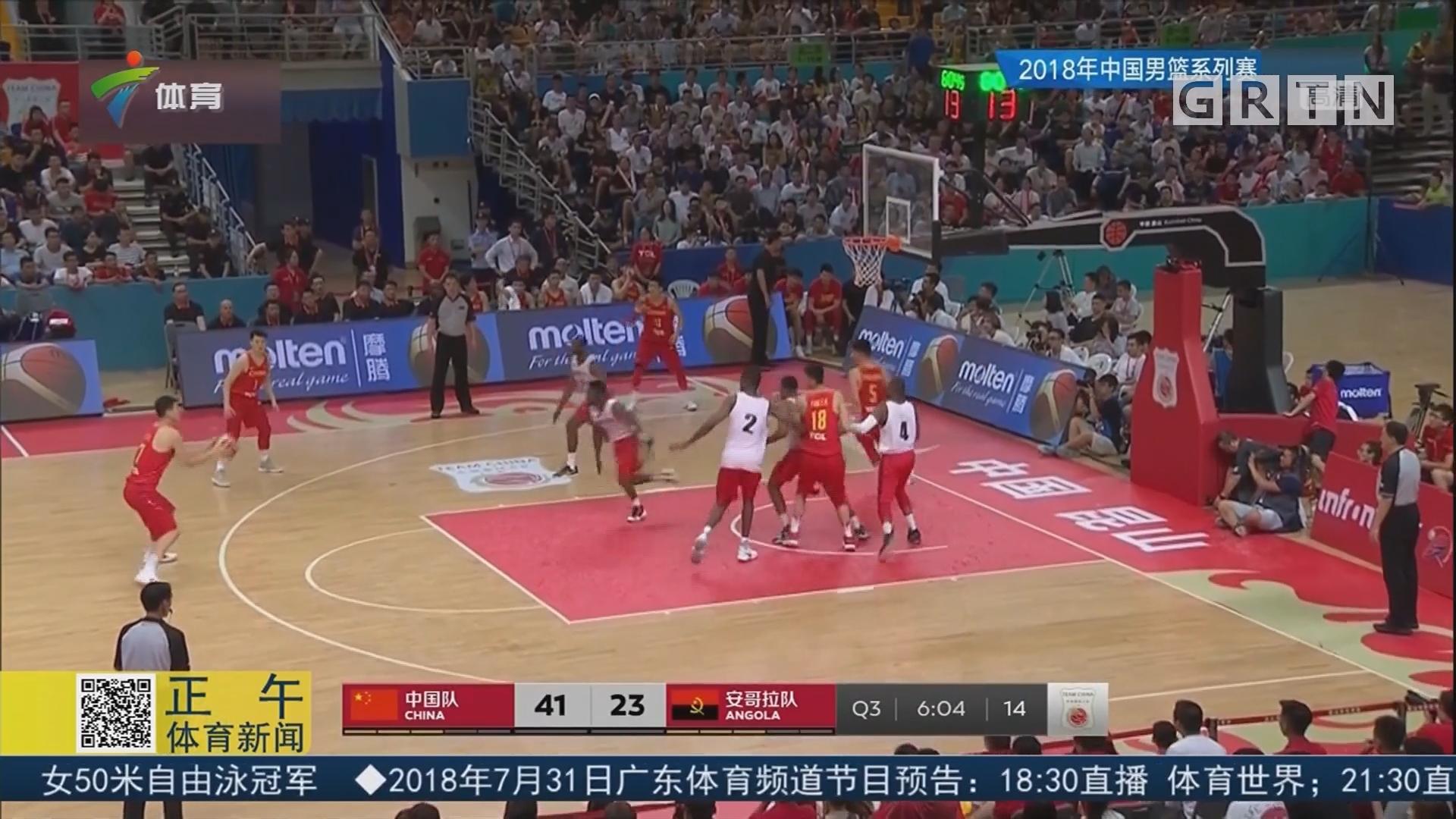中国男篮轻取安哥拉 取得系列赛三连胜