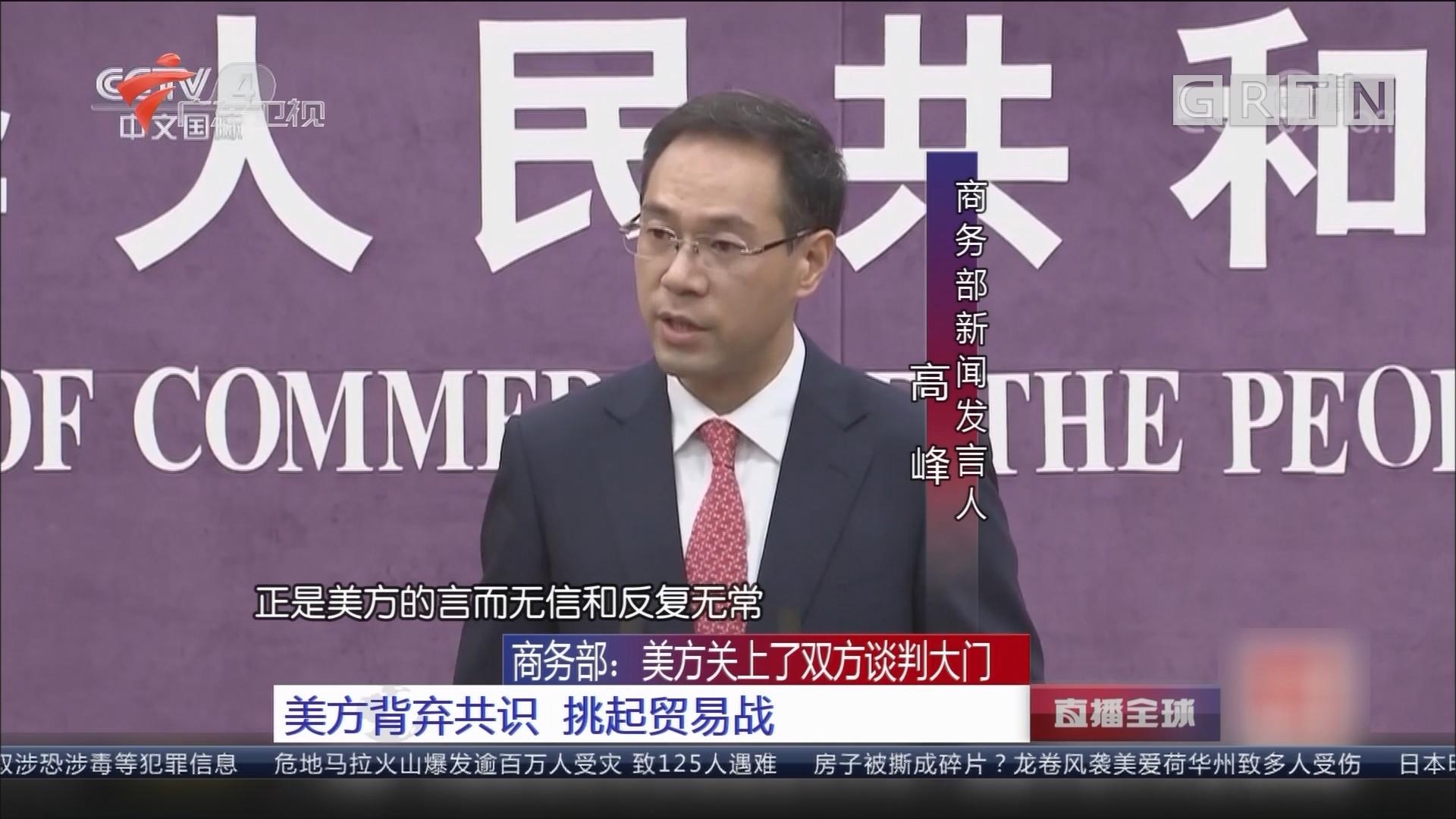 商务部:美方关上了双方谈判大门 美方背弃共识 挑起贸易战