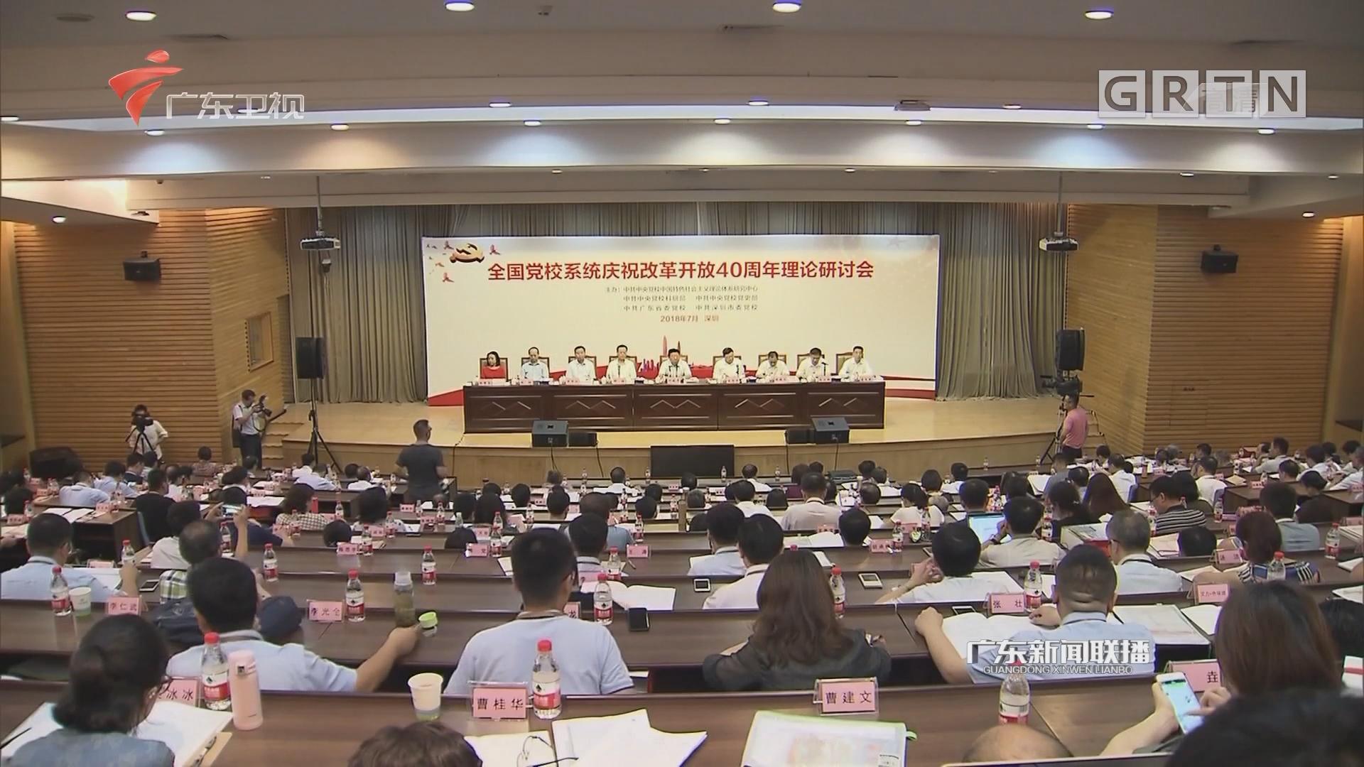全国党校系统庆祝改革开放40周年理论研讨会在深圳开幕
