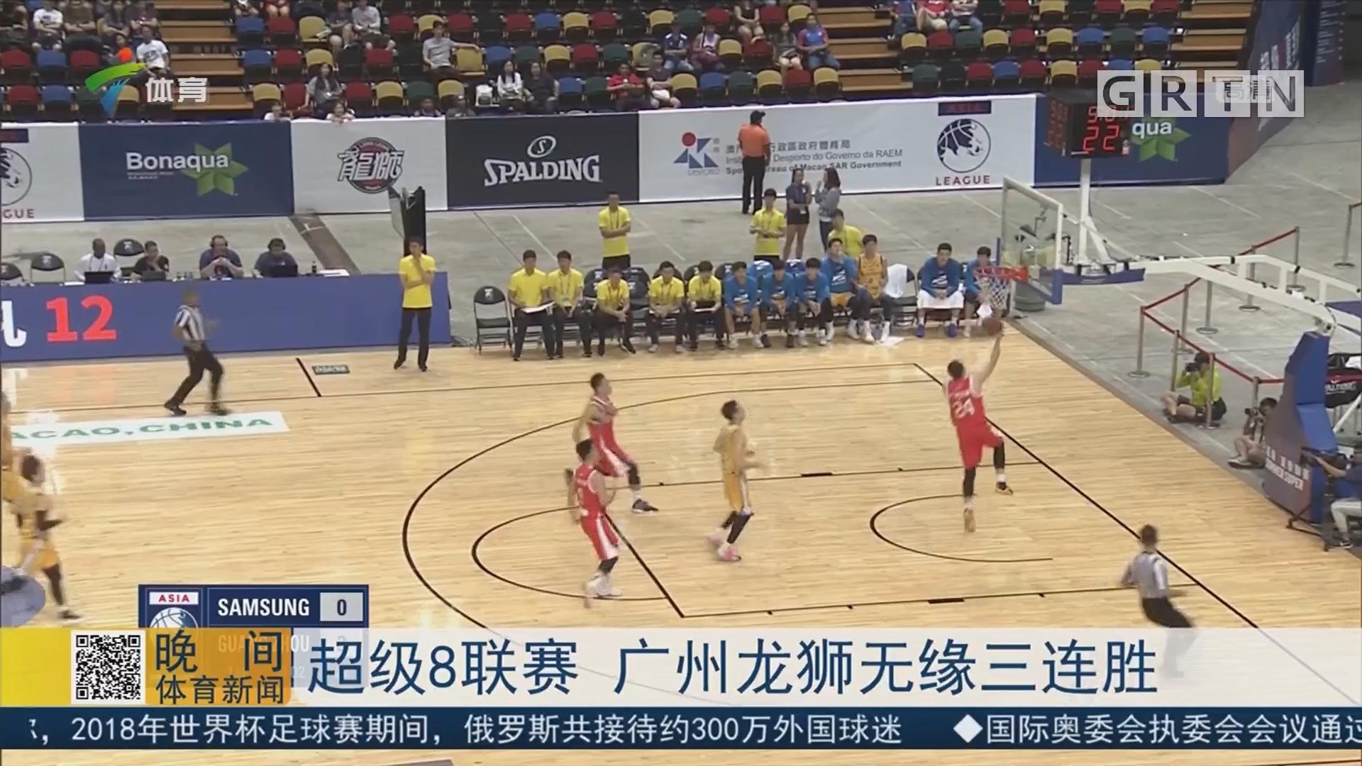 超级8联赛 广州龙狮无缘三连胜
