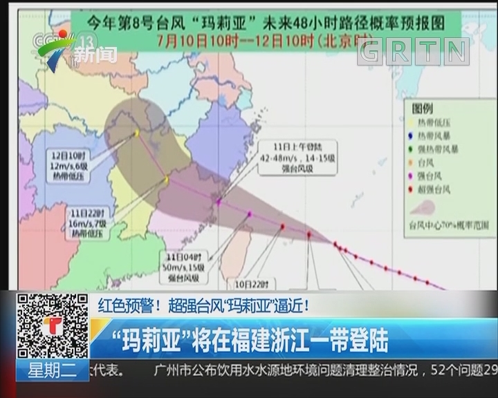 """红色预警!超级台风""""玛莉亚""""逼近!""""玛莉亚""""将在福建浙江一带登陆"""