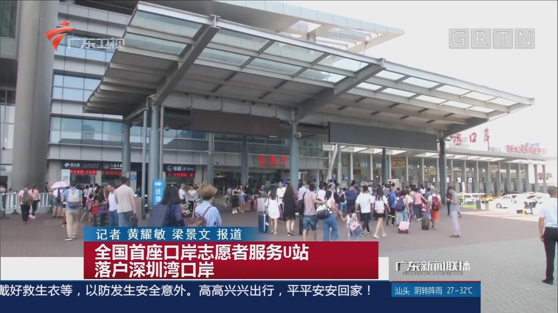 全国首座口岸志愿者服务U站落户深圳湾口岸