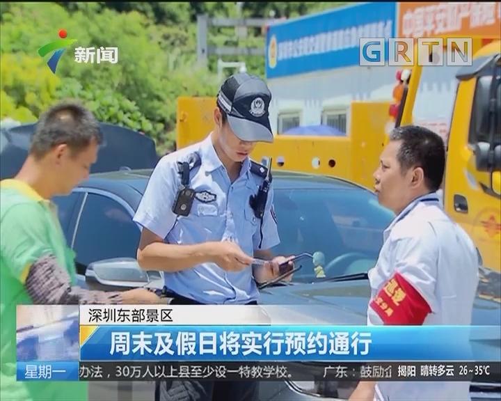 深圳东部景区:周末及假日将实行预约通行
