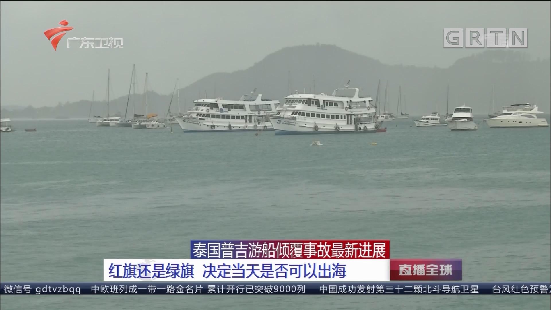泰国普吉游船倾覆事故最新进展:失联游客下落不查明 搜救工作不会停止