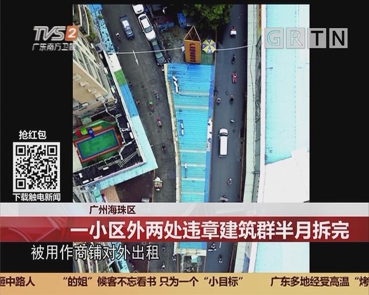 广州海珠区:一小区外两处违章建筑群半月拆完