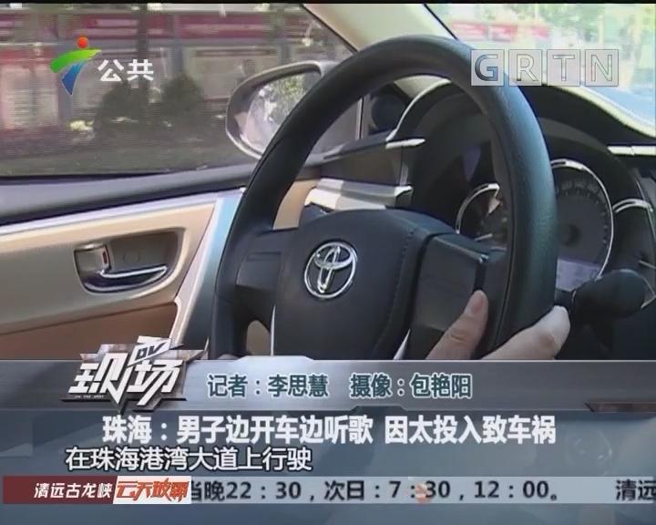 珠海:男子边开车边听歌 因太投入致车祸