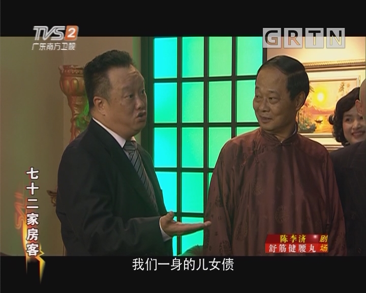 [2018-07-30]七十二家房客:留洋少爷兵(上)