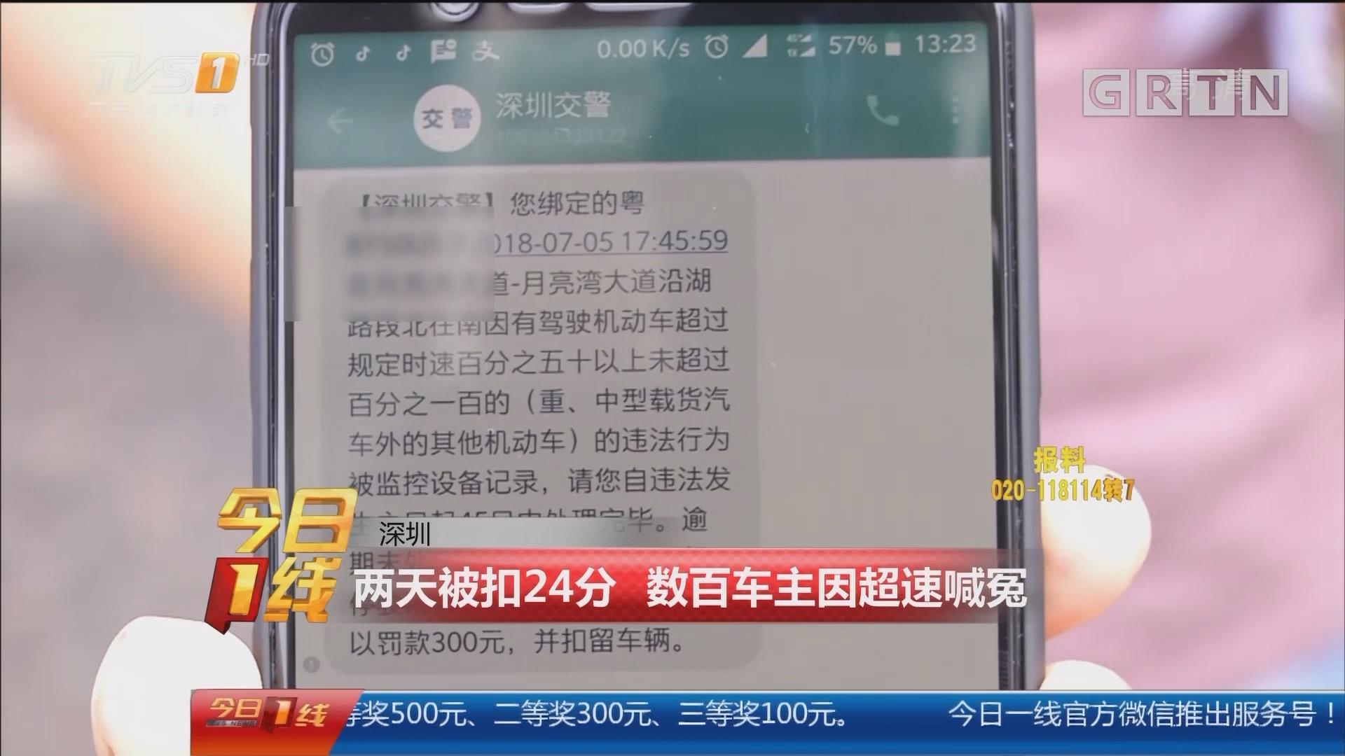 深圳:两天被扣24分 数百车主因超速喊冤