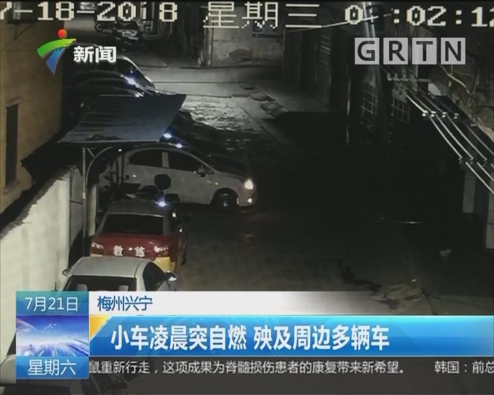 梅州兴宁:小车凌晨突自燃 殃及周边多辆车