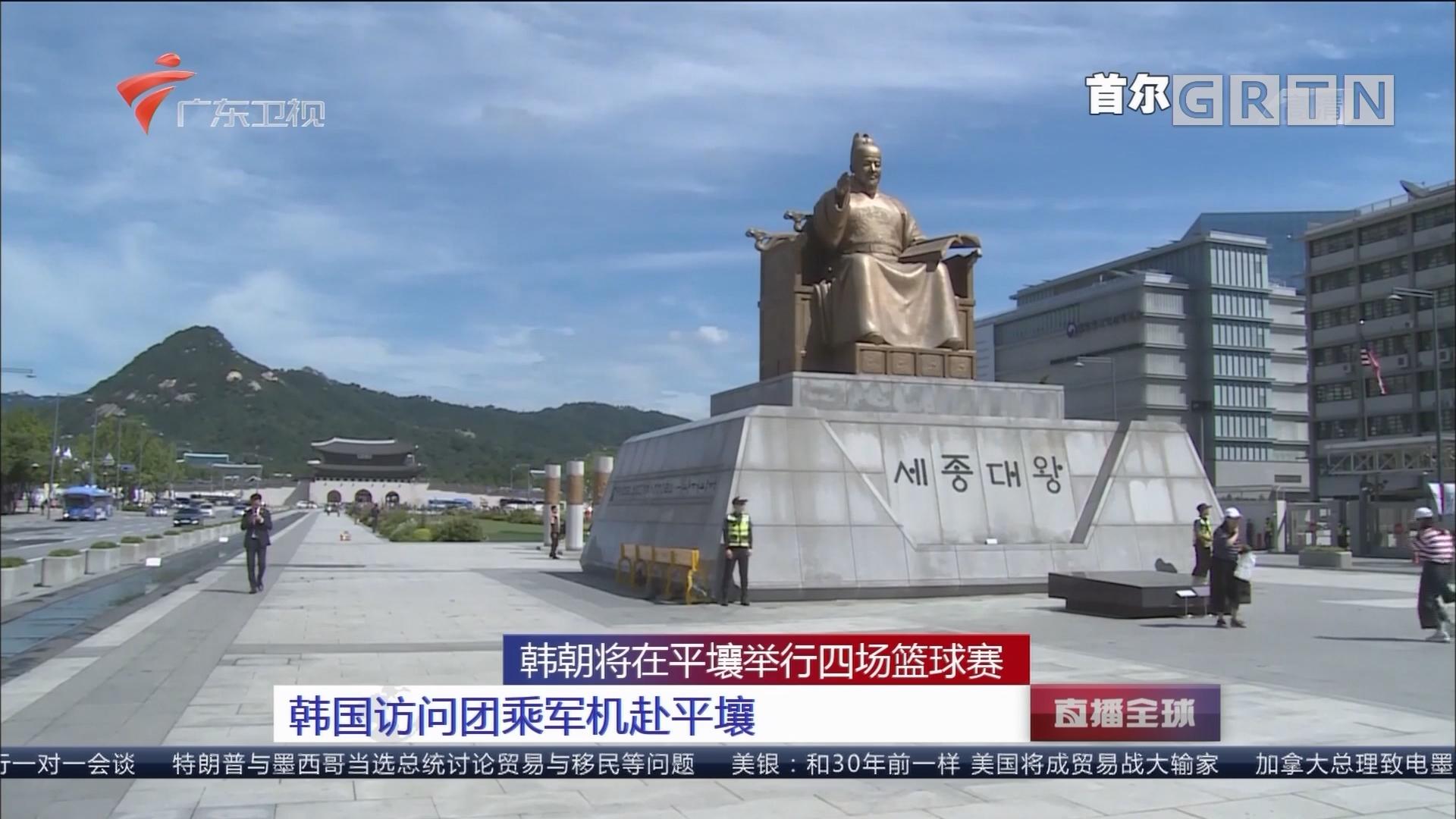 韩朝将在平壤举行四场篮球赛:韩国访问团乘军机赴平壤