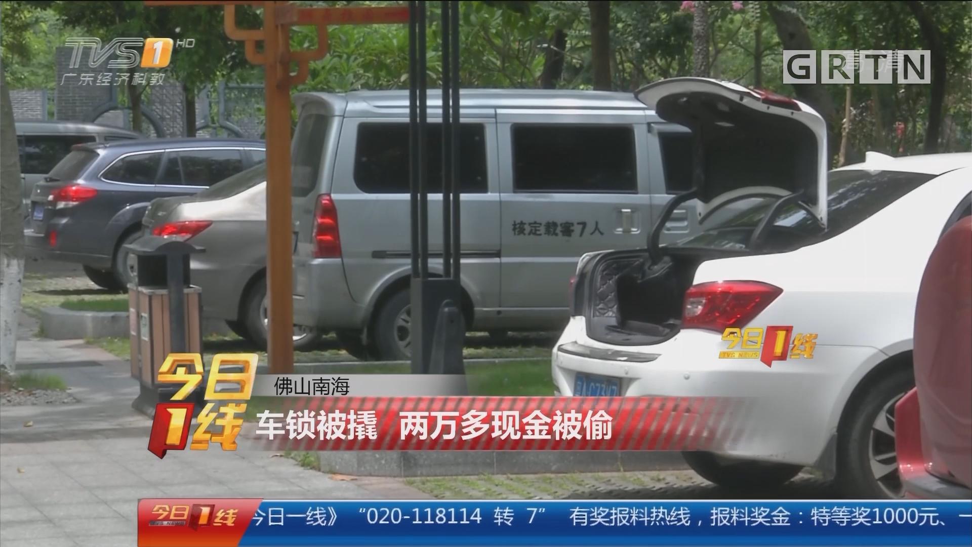 佛山南海:车锁被撬 两万多现金被偷