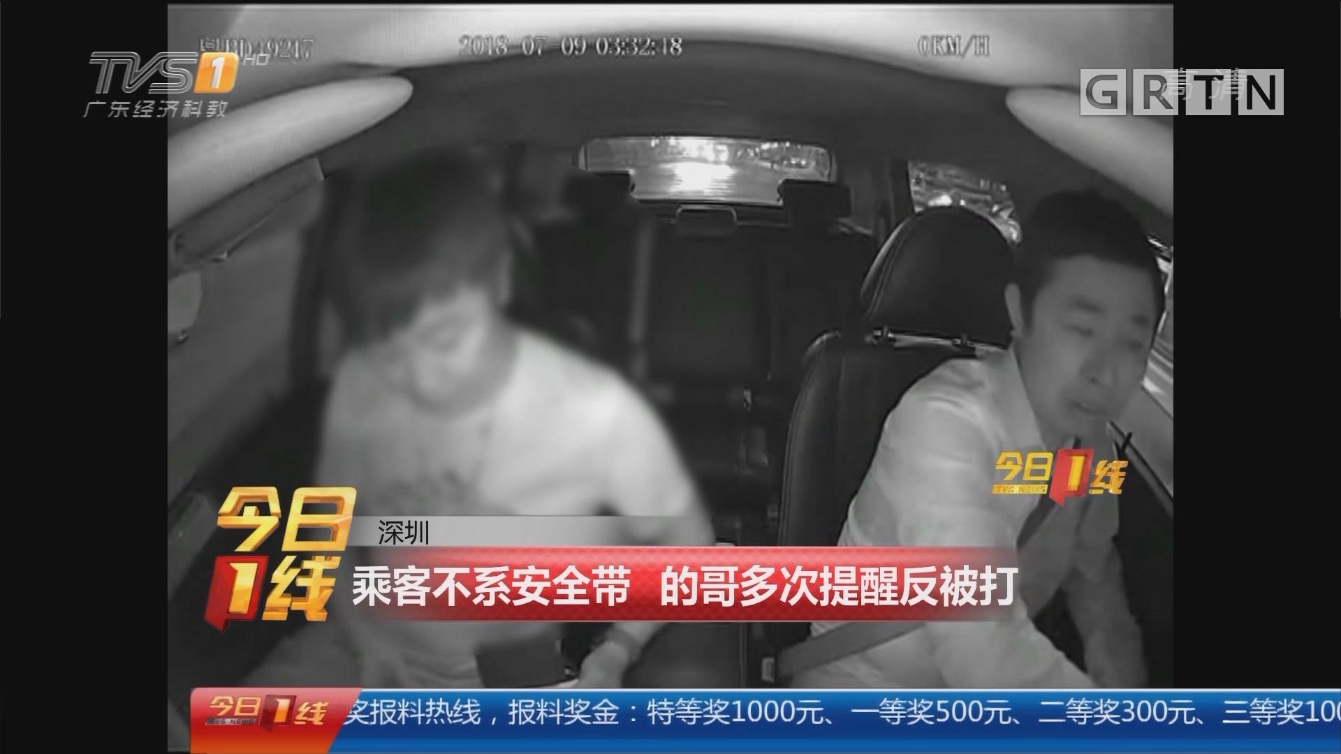 深圳:乘客不系安全带 的哥多次提醒反被打