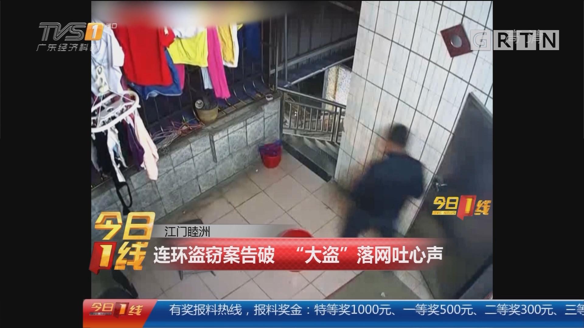 """江门睦洲:连环盗窃案告破 """"大盗""""落网吐心声"""