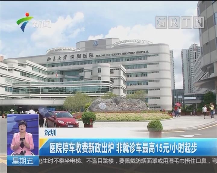 深圳:医院停车收费新政出炉 非就诊车最高15元/小时起步