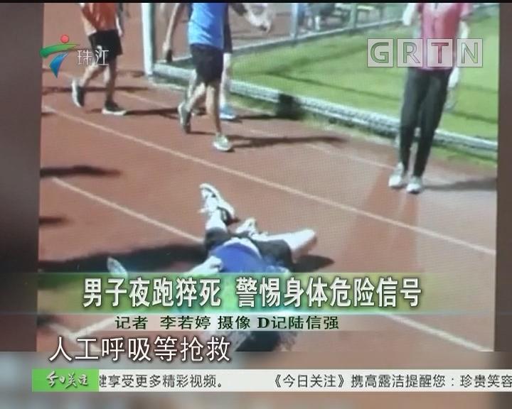 男子夜跑猝死 警惕身体危险信号