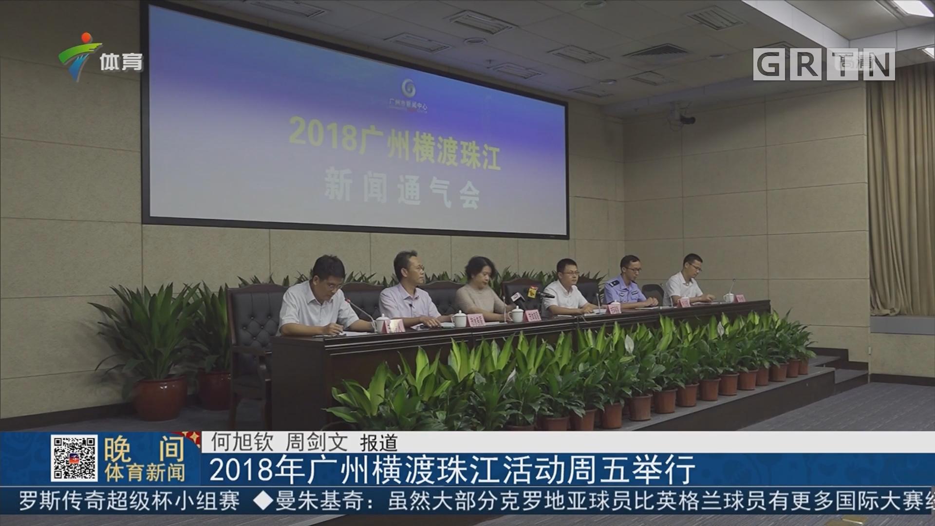 2018年广州横渡珠江活动周五举行