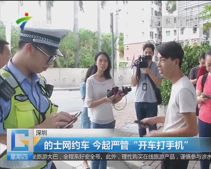 """深圳:的士网约车 今起严管""""开车打手机"""""""