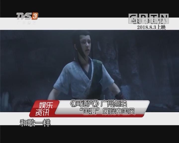 """《风语咒》广州点映 """"国漫""""展现中国风"""