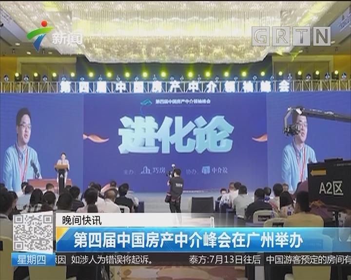 第四届中国房产中介峰会在广州举办