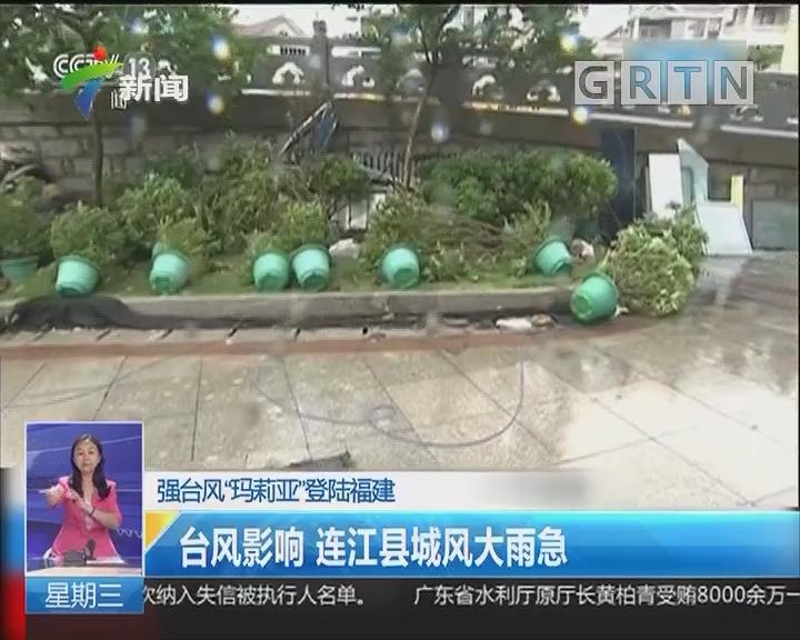 """强台风""""玛莉亚""""登陆福建:台风影响 连江县城风大雨急"""