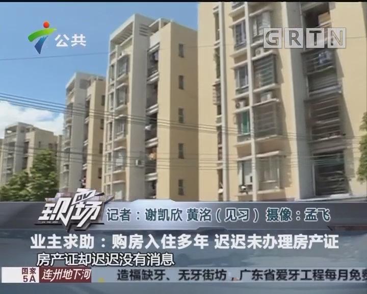 业主求助:购房入住多年 迟迟未办理房产证