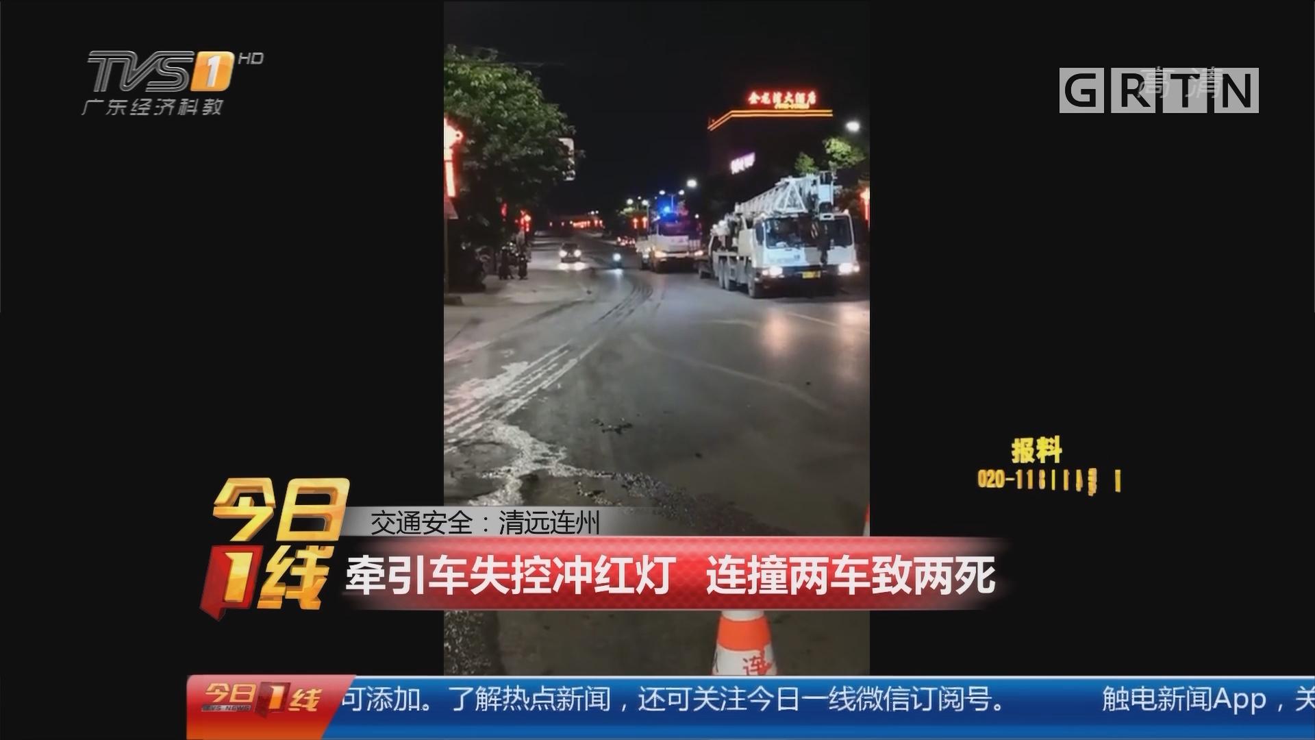交通安全:清远连州 牵引车失控冲红灯 连撞两车致两死