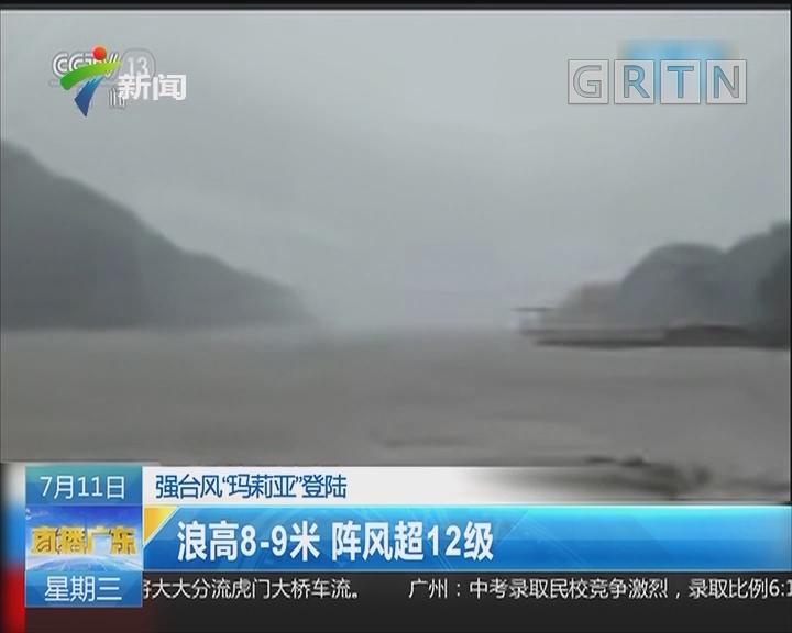 """强台风""""玛莉亚""""登陆:浪高8-9米 阵风超12级"""