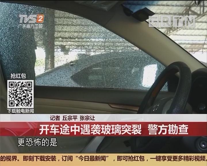 安全防范警示:开车途中遇袭玻璃突裂 警方勘查