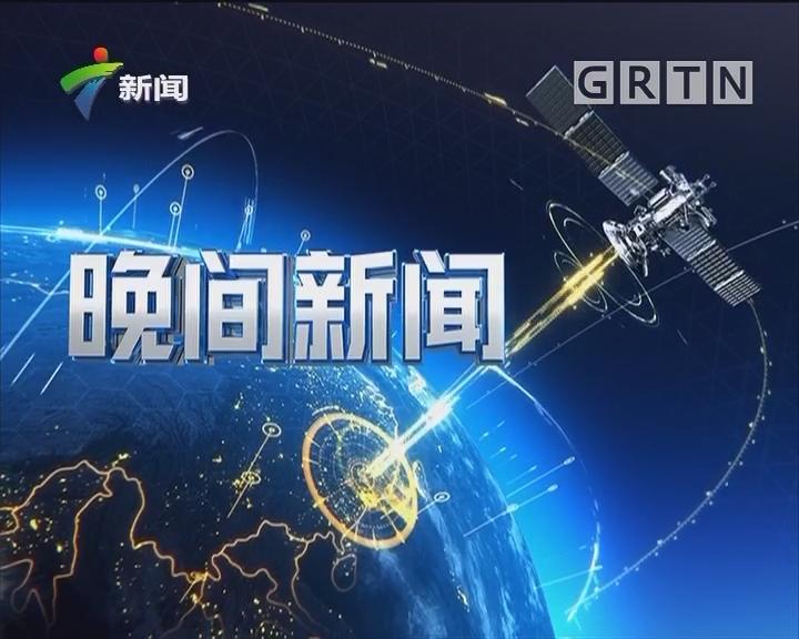 [2018-07-08]晚间新闻:深圳:罗湖棚改迎难而上 创新棚改机制一举破解棚改难题