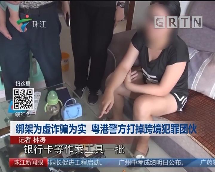 绑架为虚诈骗为实 粤港警方打掉跨境犯罪团伙