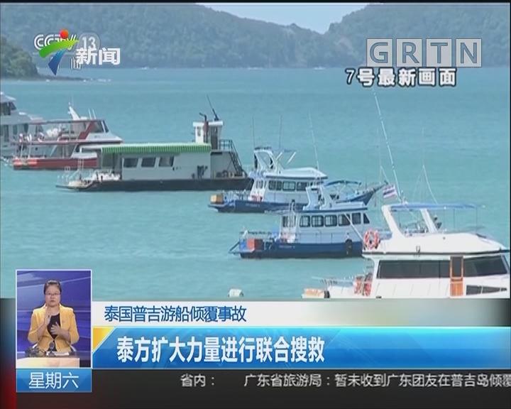 泰国普吉游船倾覆事故:泰方扩大力量进行联合搜救