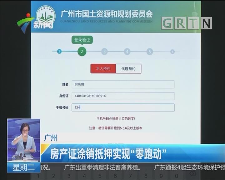 """广州:房产证涂销抵押实现""""零跑动"""""""