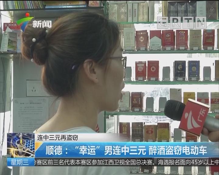 """连中三元再盗窃 顺德:""""幸运""""男连中三元 醉酒盗窃电动车"""