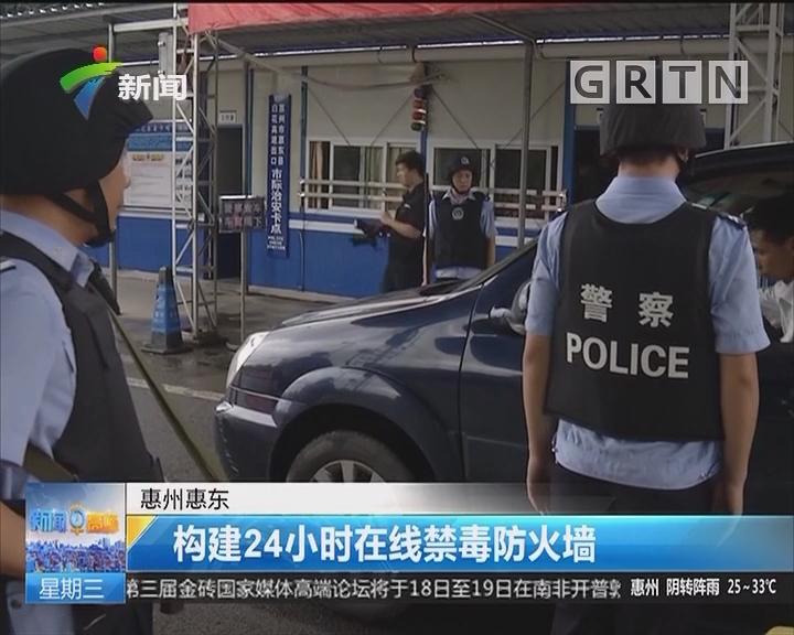 惠州惠东:构建24小时在线禁毒防火墙