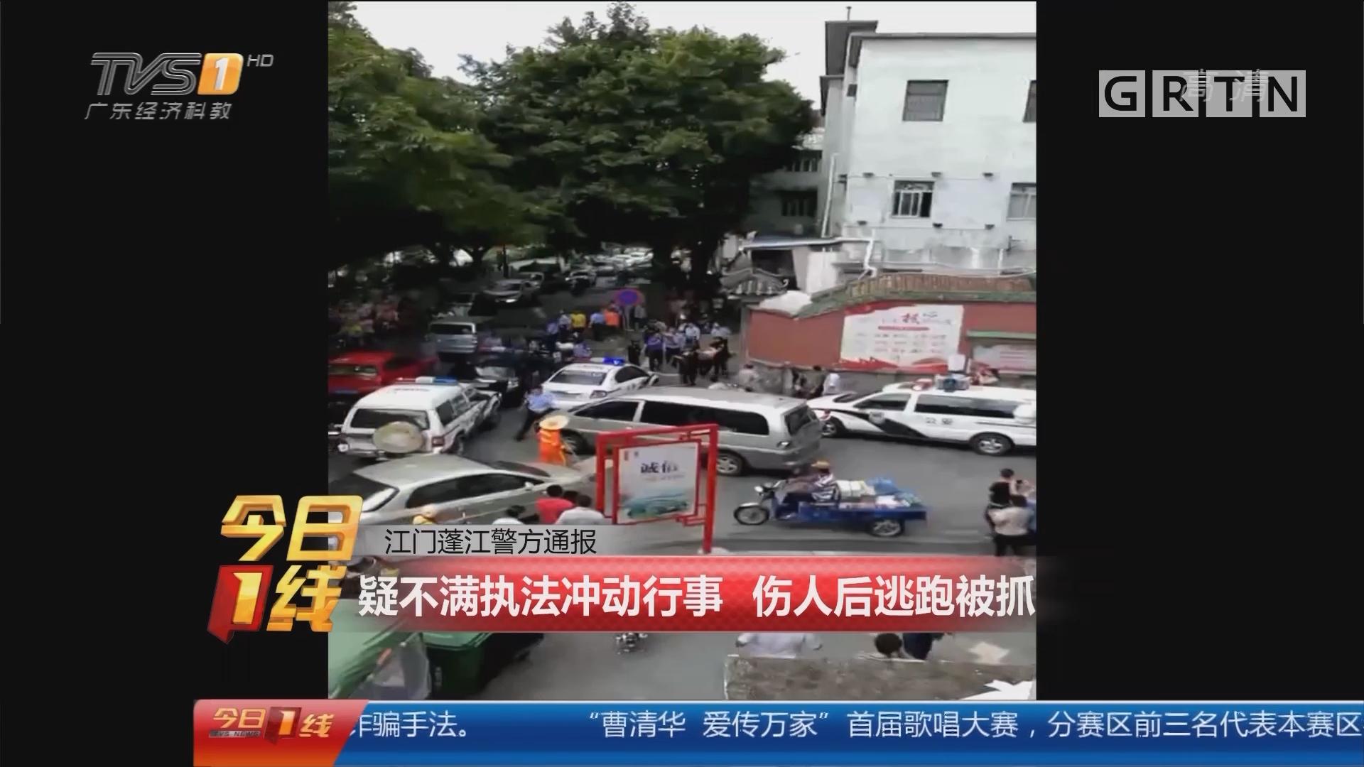 江门蓬江警方通报:疑不满执法冲动行事 伤人后逃跑被抓