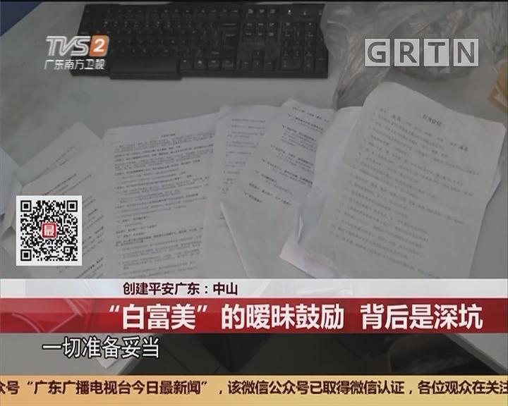 """创建平安广东:中山 """"白富美""""的暧昧鼓励 背后是深坑"""