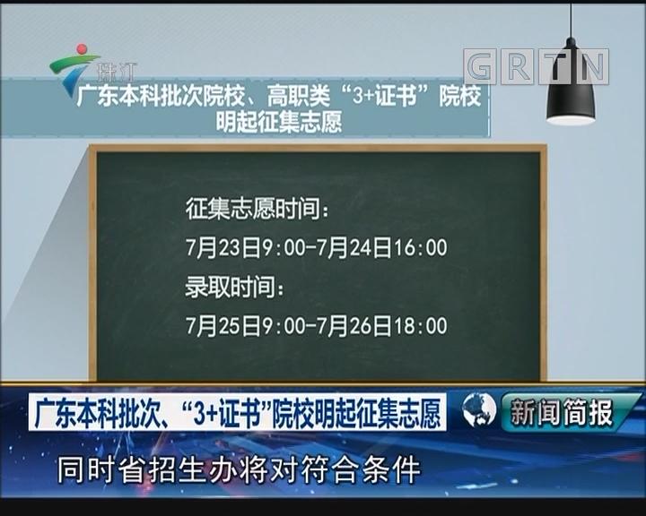 """广东本科批次、""""3+证书""""院校明起征集志愿"""