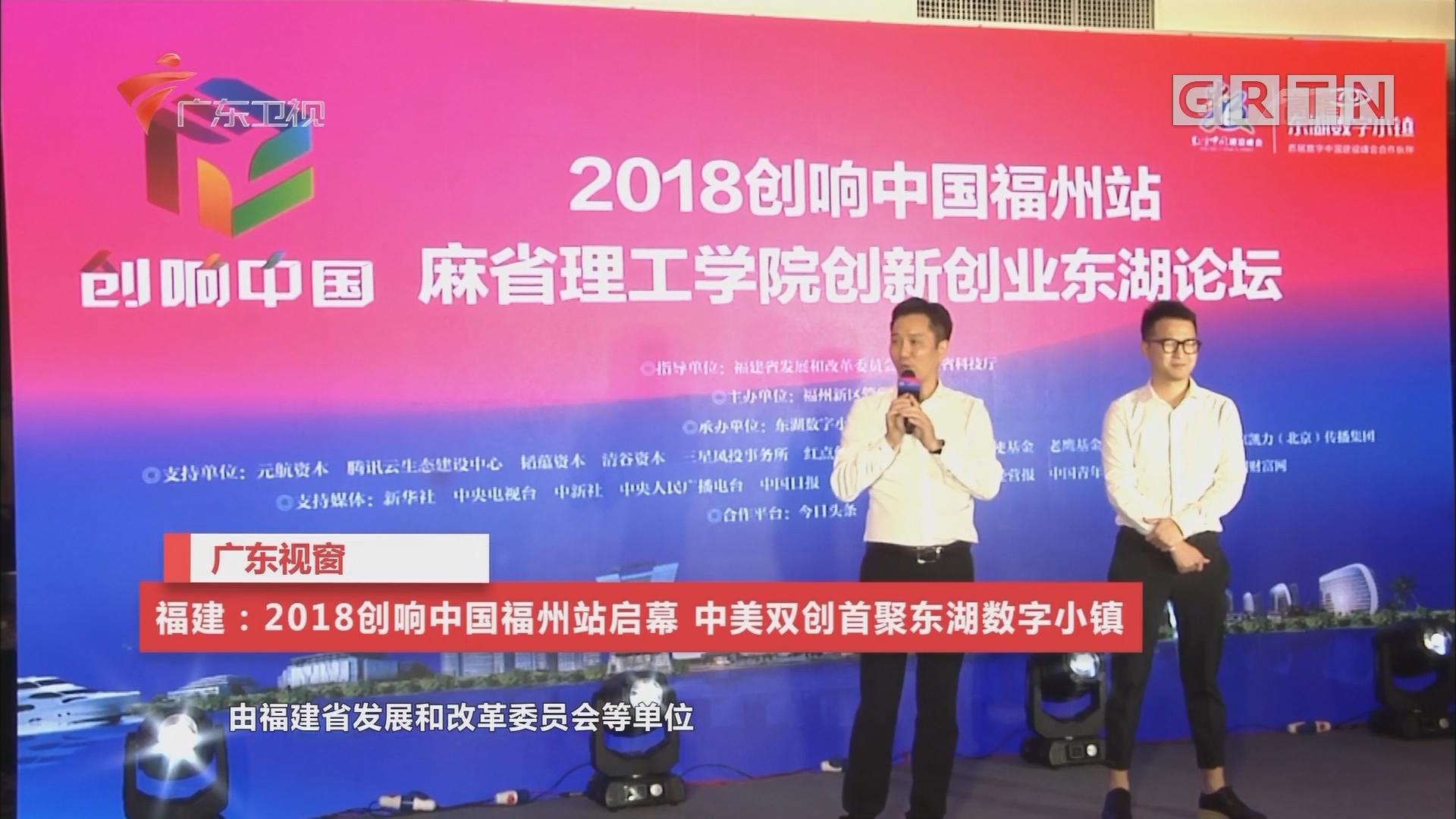 福建:2018创响中国福州站启幕 中美双创首聚东湖数字小镇