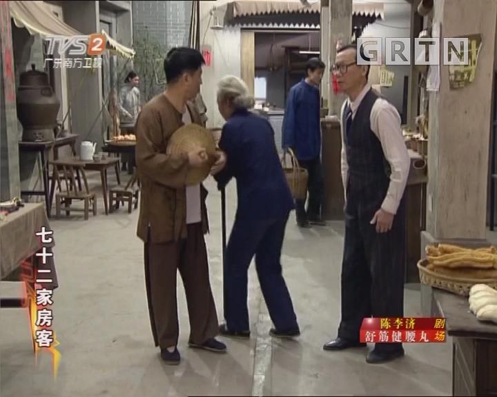 [2018-07-18]七十二家房客:副市长被袭之谜(下)