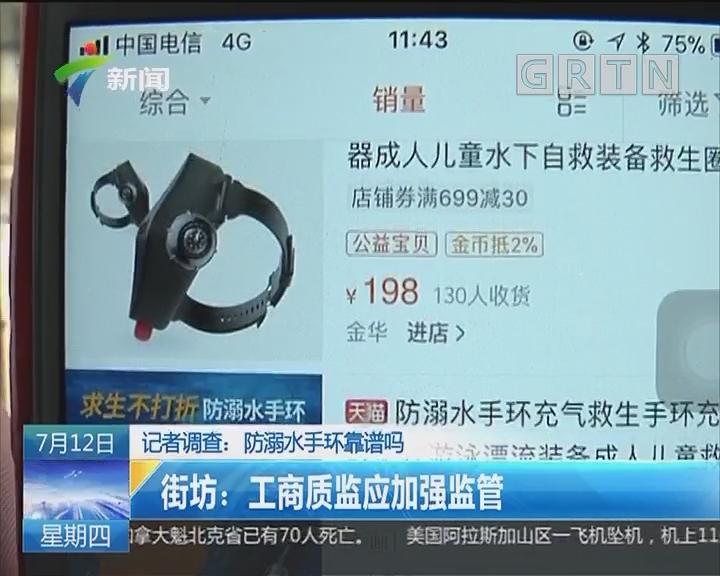 记者调查:防溺水手环靠谱吗 防溺水手环网上热销 真的能救命?