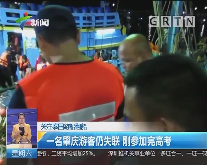 关注泰国游船翻船:一名肇庆游客仍失联 刚参加完高考