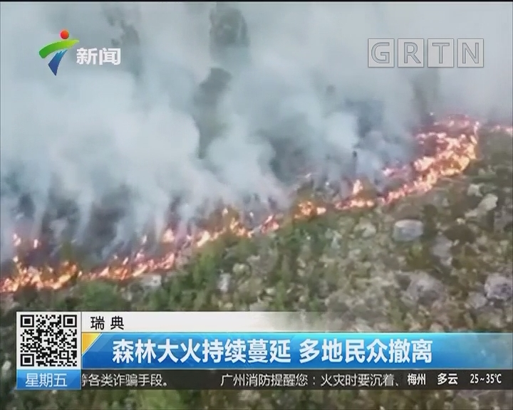 瑞典:森林大火持续蔓延 多地民众撤离