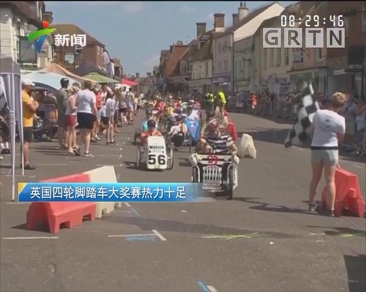 英国四轮脚踏车大奖赛热力十足
