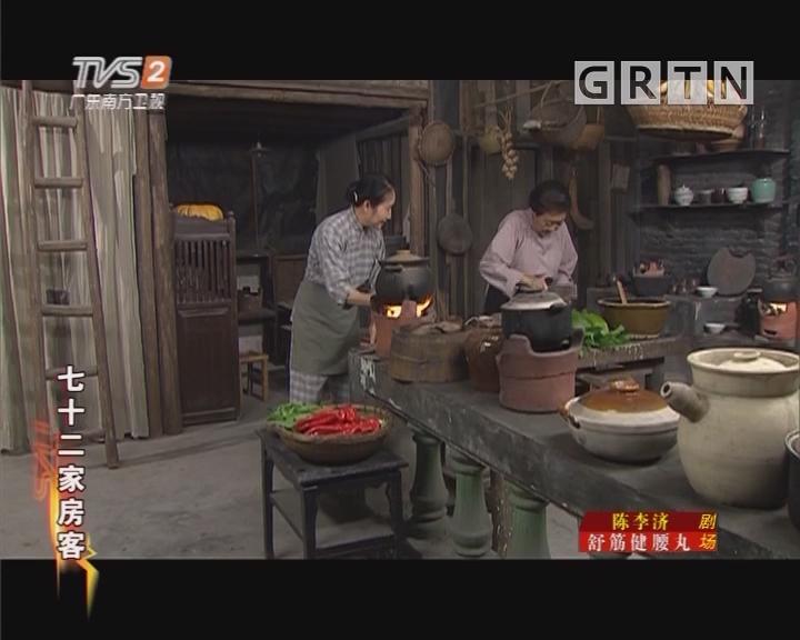[2018-07-30]七十二家房客:酸儿辣女