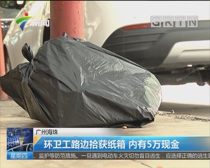 广州海珠:环卫工路边拾获纸箱 内有5万现金