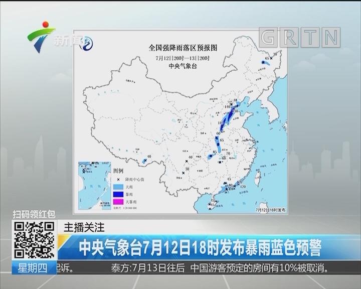 中央气象台7月12日18时发布暴雨蓝色预警