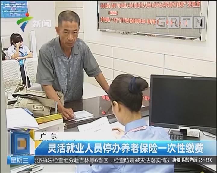 广东:灵活就业人员停办养老保险一次性缴费
