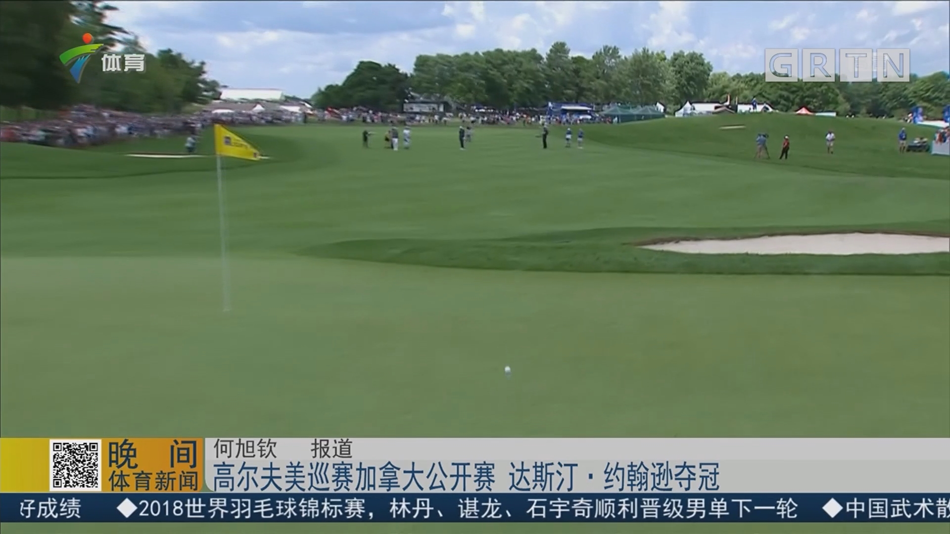 高尔夫美巡赛加拿大公开赛 达斯汀·约翰逊夺冠