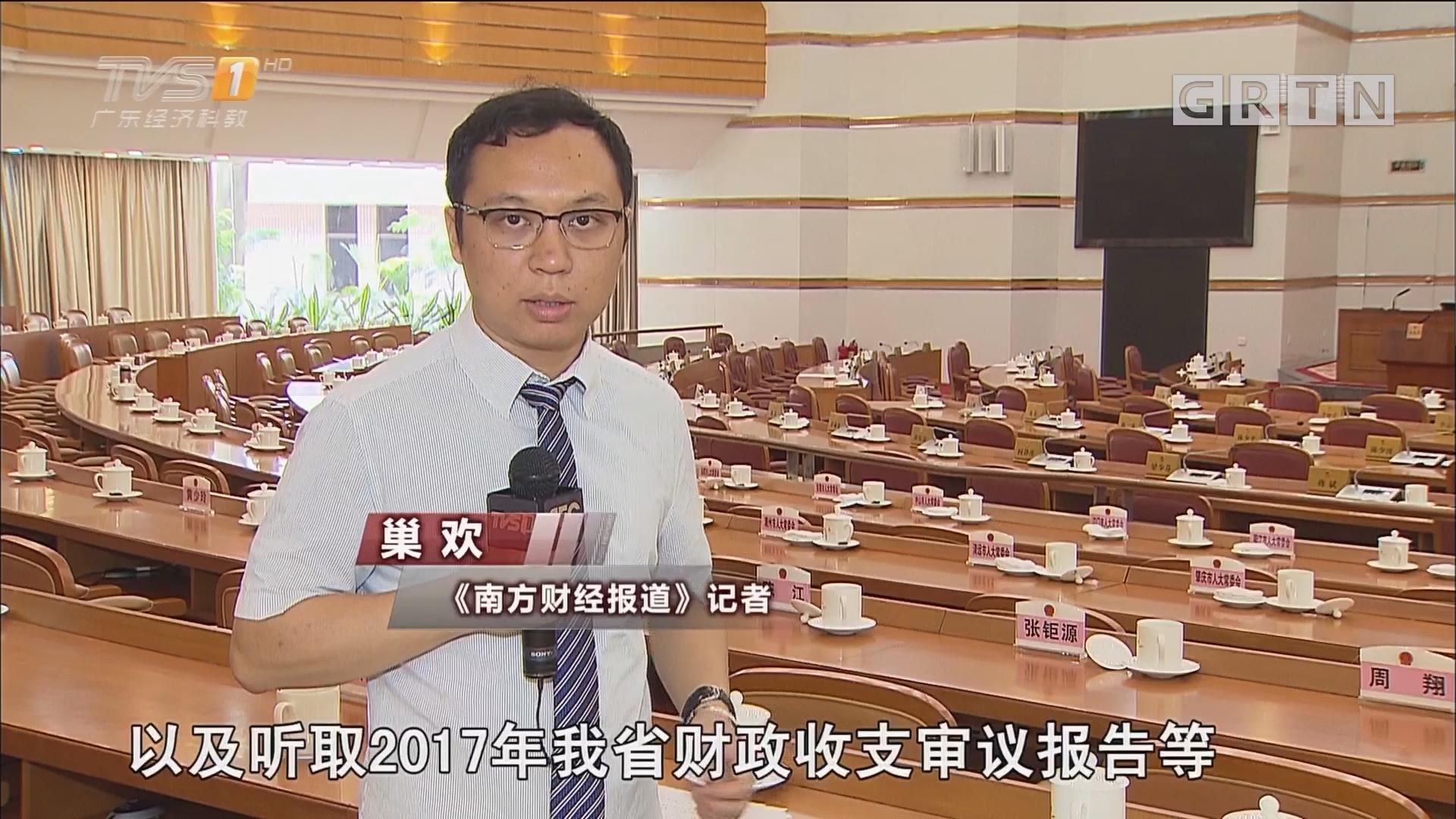 省十三届人大常委会第四次会议召开
