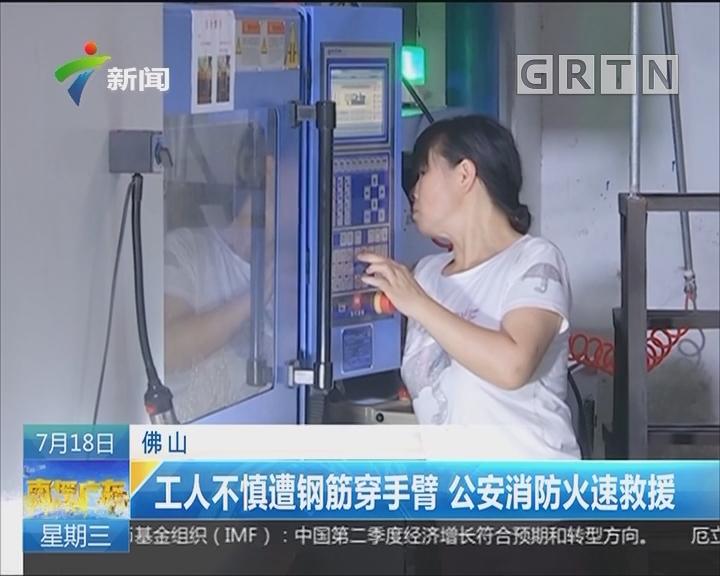 佛山:工人不慎遭钢筋穿手臂 公安消防火速救援